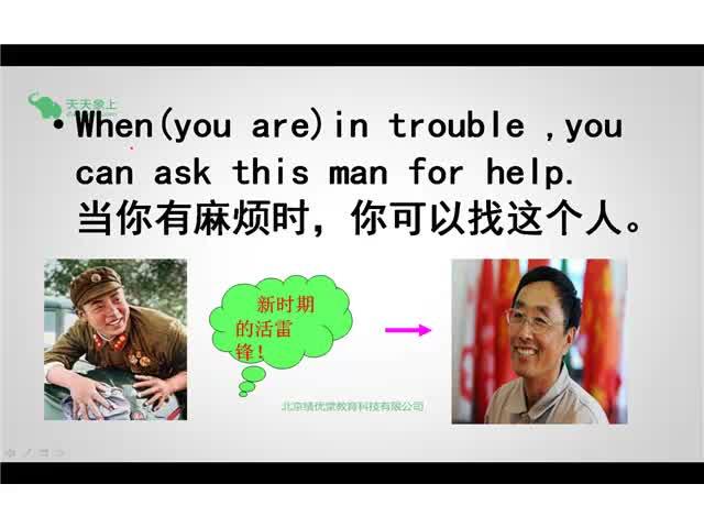 人教新课标 高二英语 学语法之状语从句的省略