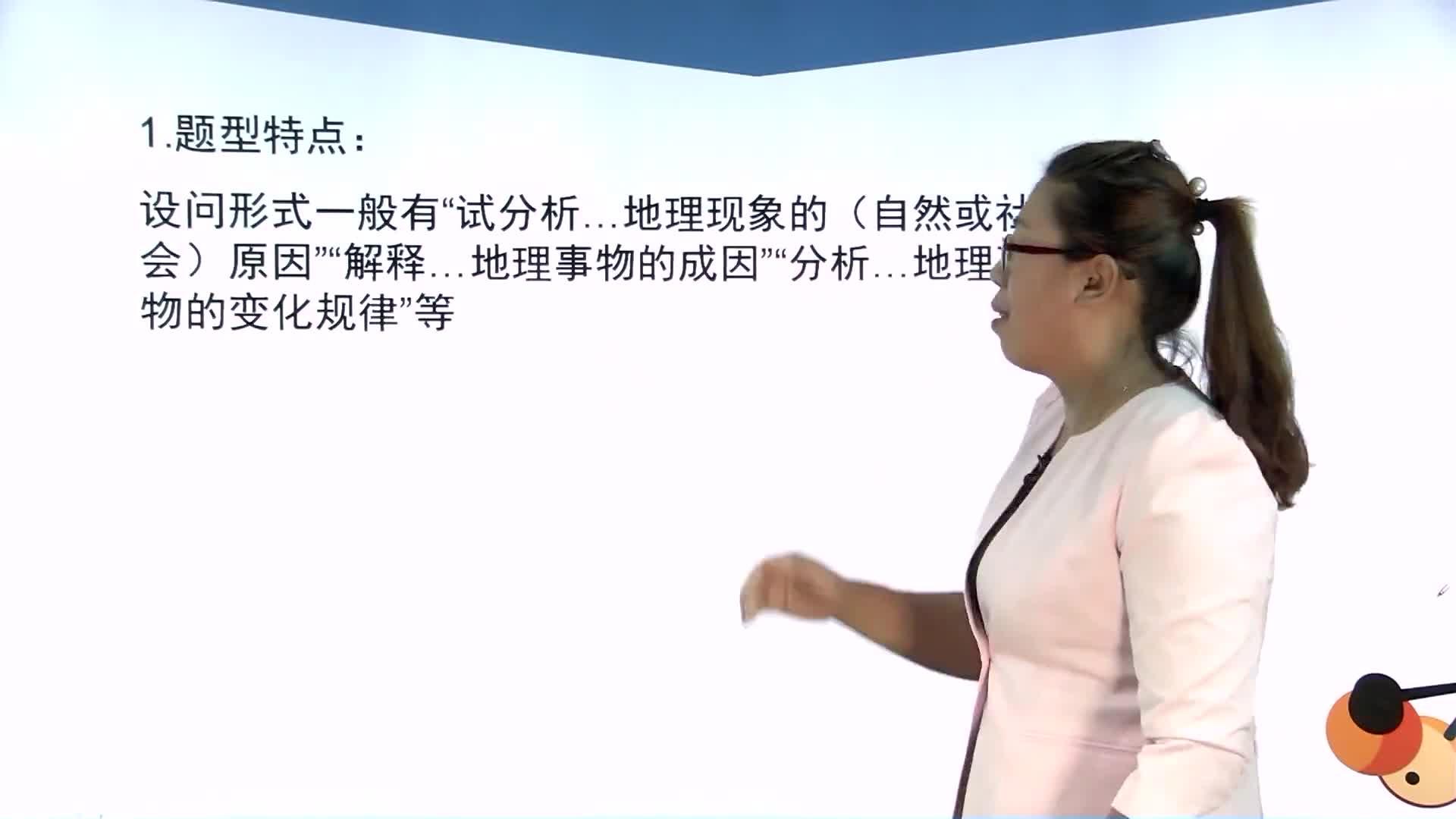人教版 高中地理 规范答题建模(2)(成因分析类)(孙晓丽)