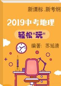 """2019中考地理""""轻松玩""""(人教、湘教综合)"""