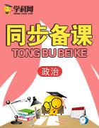 陕西省周至县第二中学高中政治必修四人教版教案+课件