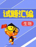 北京版八年级下册生物同步练习题