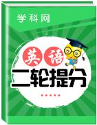 【高考二轮】高中英语语法专项能力强化训练