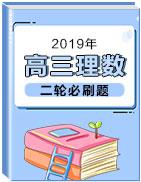 2019年高三数学(理)二轮必刷题