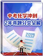 2019年中考化学冲刺之2年真题分类全解(第一编)