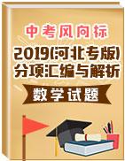 2019版中考风向标之数学试题分项汇编与解析(河北专版)