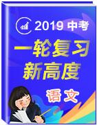 2019届中考语文一轮复习新高度