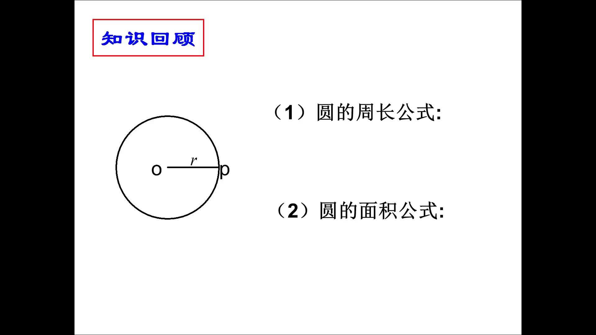 鲁教版(五四制)九年级数学下册 5.9弧长和扇形面积-课堂实录