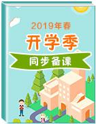 2019春外研版英语八年级下册教案+课件