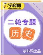 2019届《世纪金榜》高三历史二轮复习