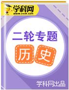 【二轮精选】2019高考二轮历史复习试题精选