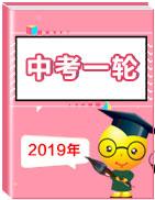 【中考一轮】备战2019年中考英语一轮复习指导