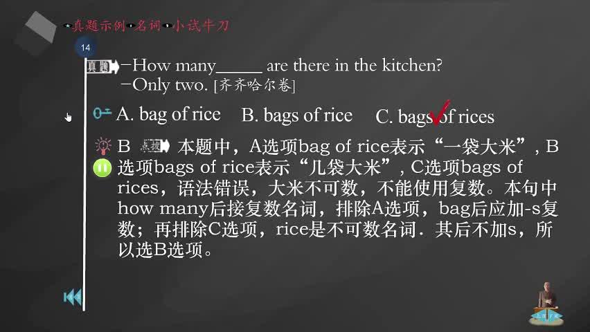 真题示例-8名词-小试牛刀(下)