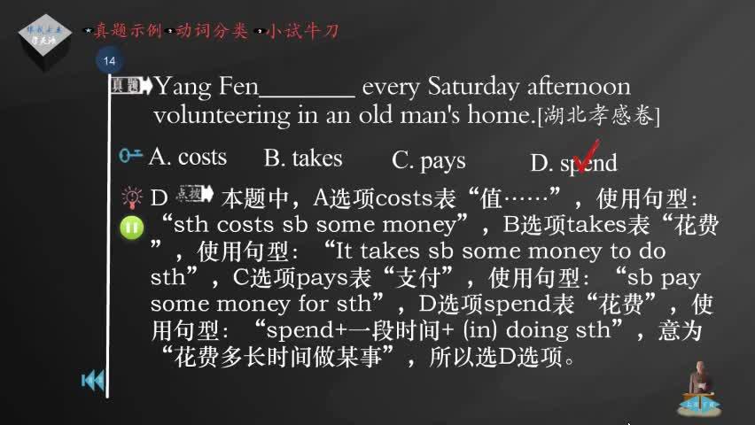 真题示例-19动词分类-小试牛刀(中)