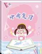 2019年中考地理基础知识练习(人教版)