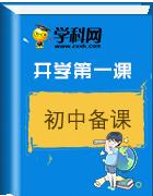 【开学备课】2019年春季开学第一课教学资料(初中版)