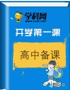 【开学备课】2019年春季开学第一课教学资料(高中版)