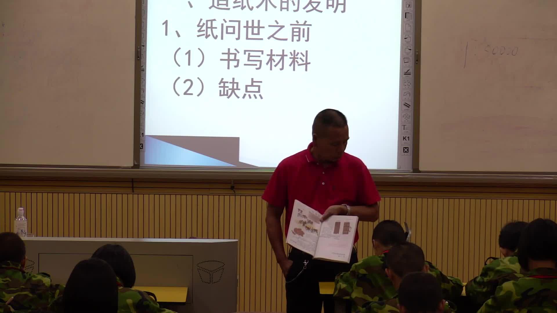 部編版 七年級歷史上冊 第三單元 第15課 兩漢的科技和文化-課堂實錄