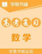 【书城】2019届高三数学二轮专题训练