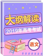 2019年高考语文考试大纲解读