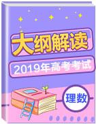 2019年高考数学(理)考试大纲解读
