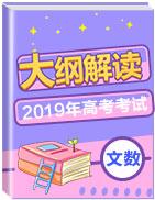 2019年高考数学(文)考试大纲解读
