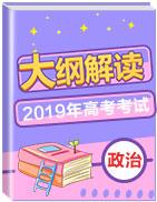 2019年高考政治考试大纲解读