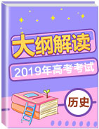 2019年高考历史考试大纲解读