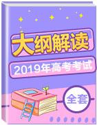 2019年高考考试大纲解读