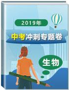 2019年最新最强钱柜官网中考生物冲刺专题卷