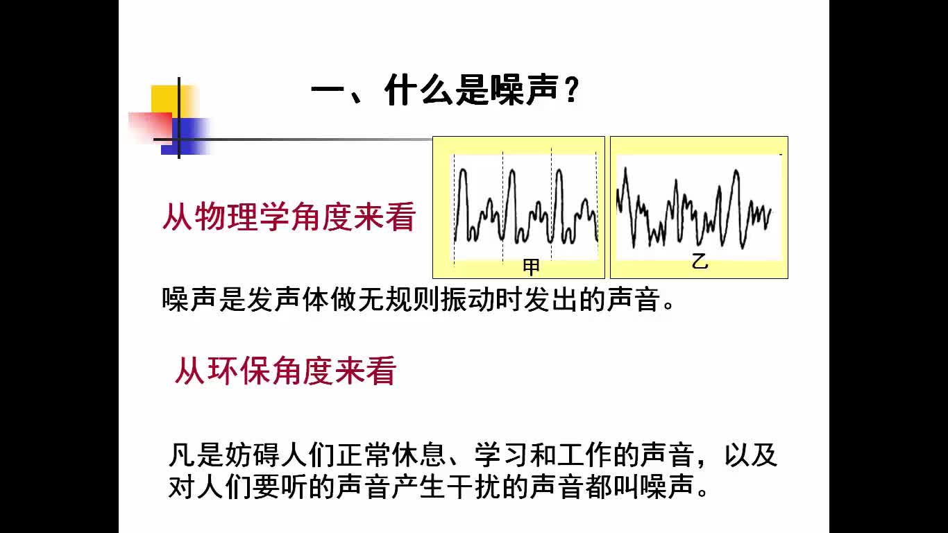 人教版 八年级物理上册 第二章 第四节 噪声的危害和控制-视频微课堂(蓝天微课堂)