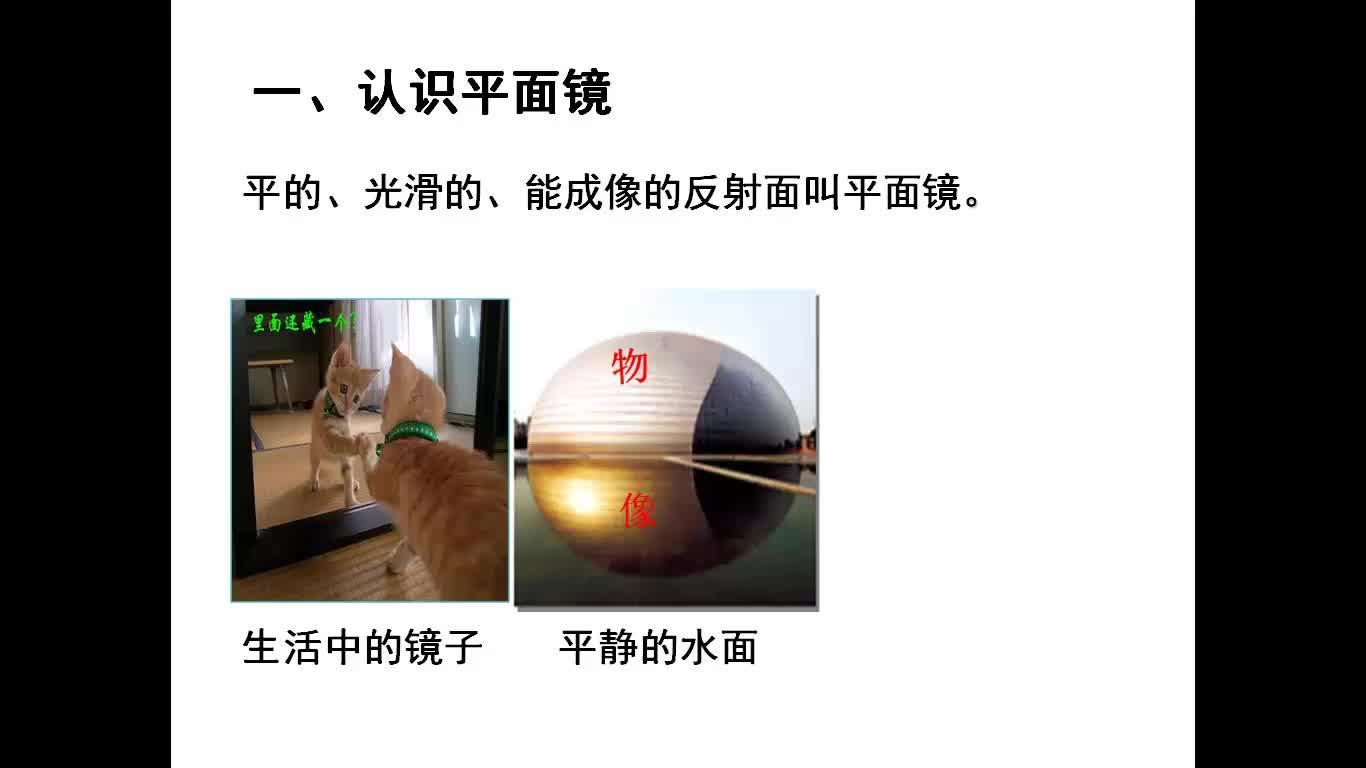 人教版 八年级物理上册 第四章 第三节 平面镜成像-视频微课堂(蓝天微课堂)