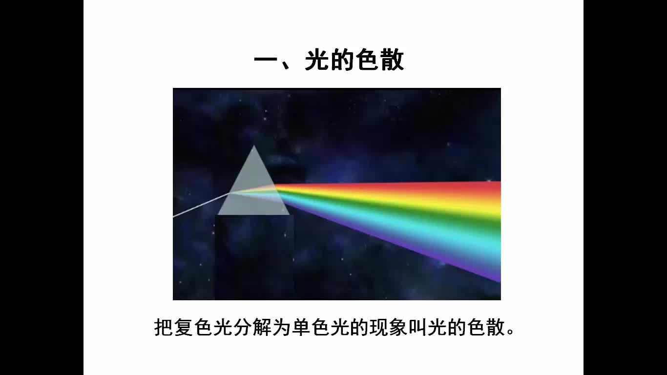 人教版 八年级物理上册 第四章 第五节 光的色散-视频微课堂(蓝天微课堂)