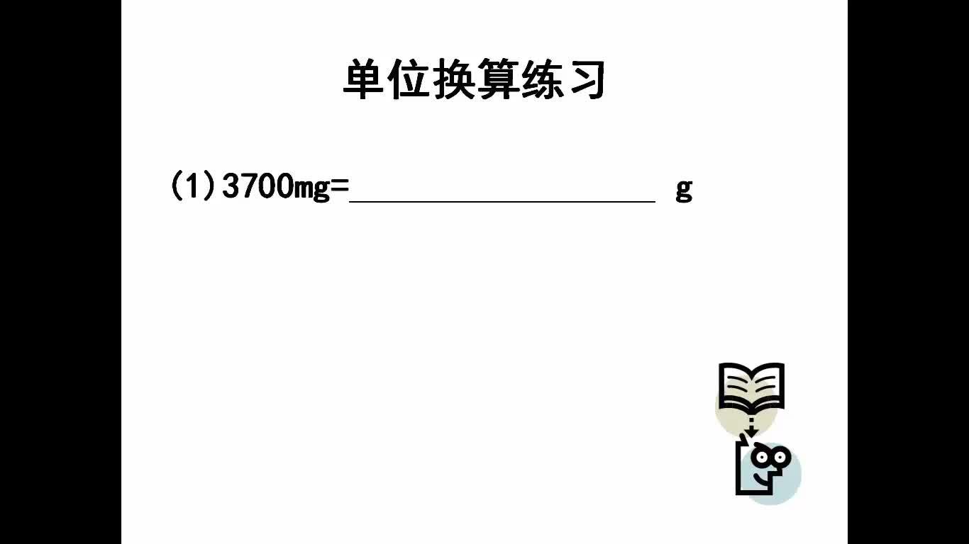 人教版 八年级物理上册 第六章 第一节 质量-视频微课堂(蓝天微课堂)