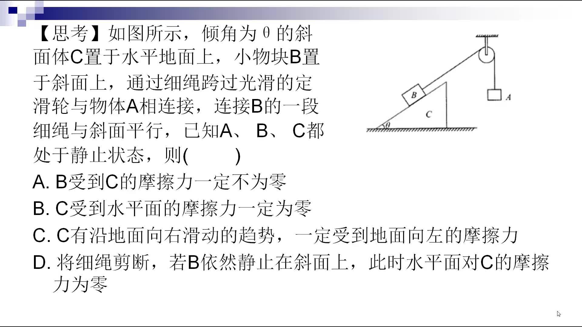 人教版 高一物理 必修一 4.6用牛顿运动定律解决问题-斜面与地面间的摩擦力(相互作用难点辨析)
