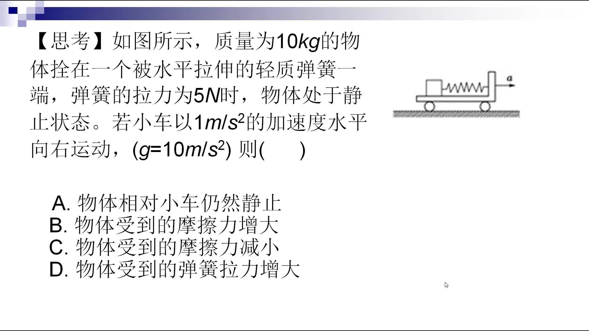 人教版 高一物理 必修一 4.6用牛顿第二定律解决问题-不超过最大静摩擦力(牛顿第二定律难点辨析)