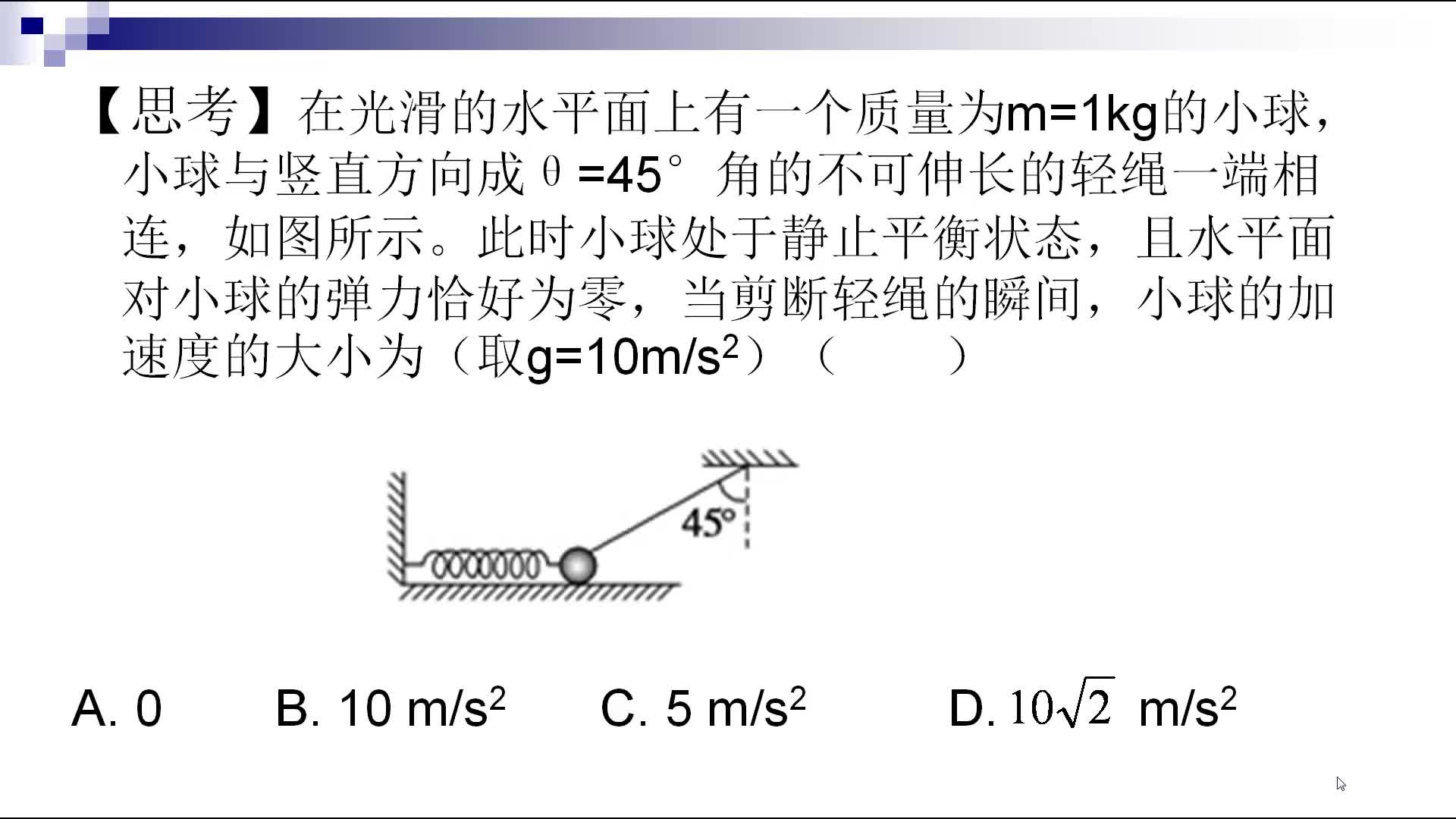 人教版 高一物理 必修一 4.6 剪断轻绳瞬间的加速度(牛顿运动定律难点辨析)-视频微课堂