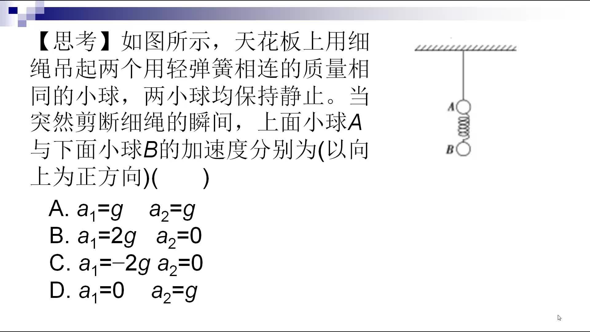 人教版 高一物理 必修一 4.6 弹簧的弹力不能突变(牛顿运动定律难点辨析)-视频微课堂