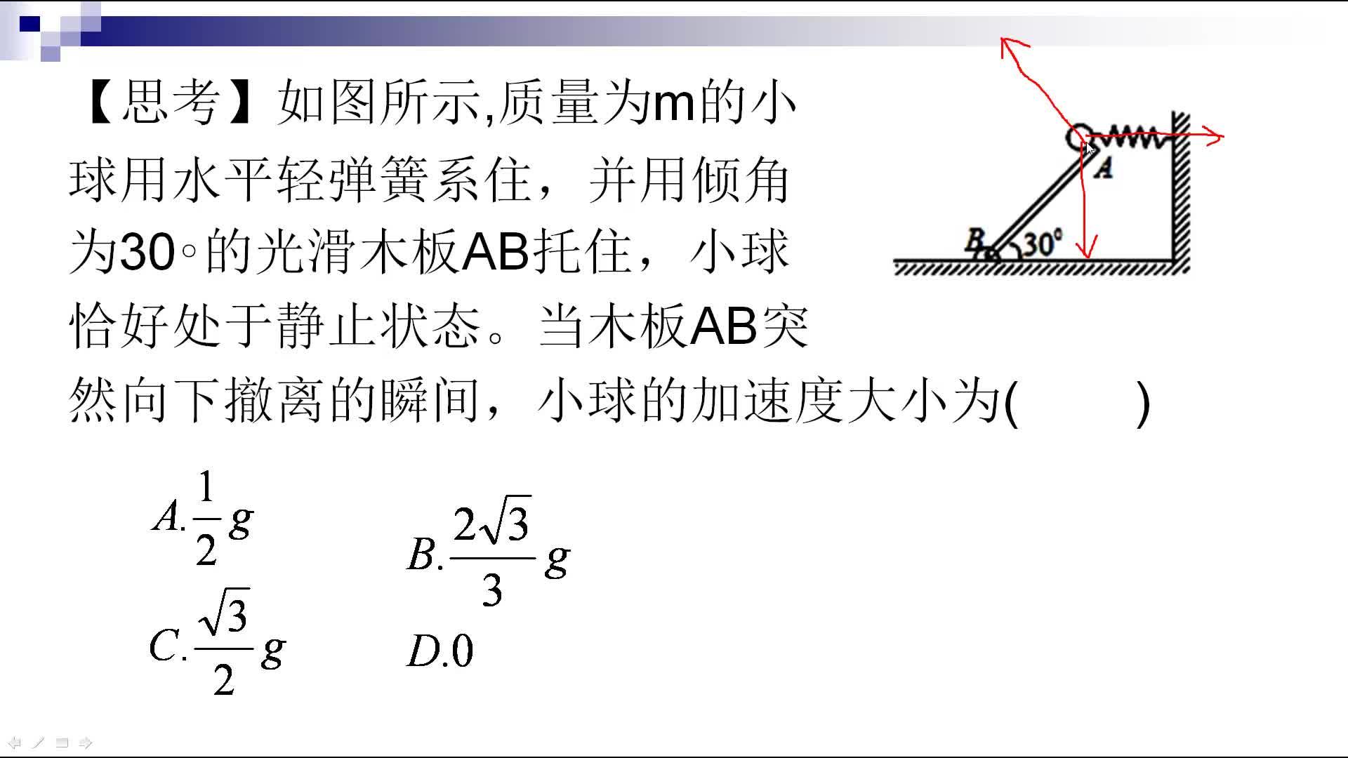 人教版 高一物理 必修一 4.6 木板突然撤去之后的加速度(牛顿运动定律难点辨析)-视频微课堂