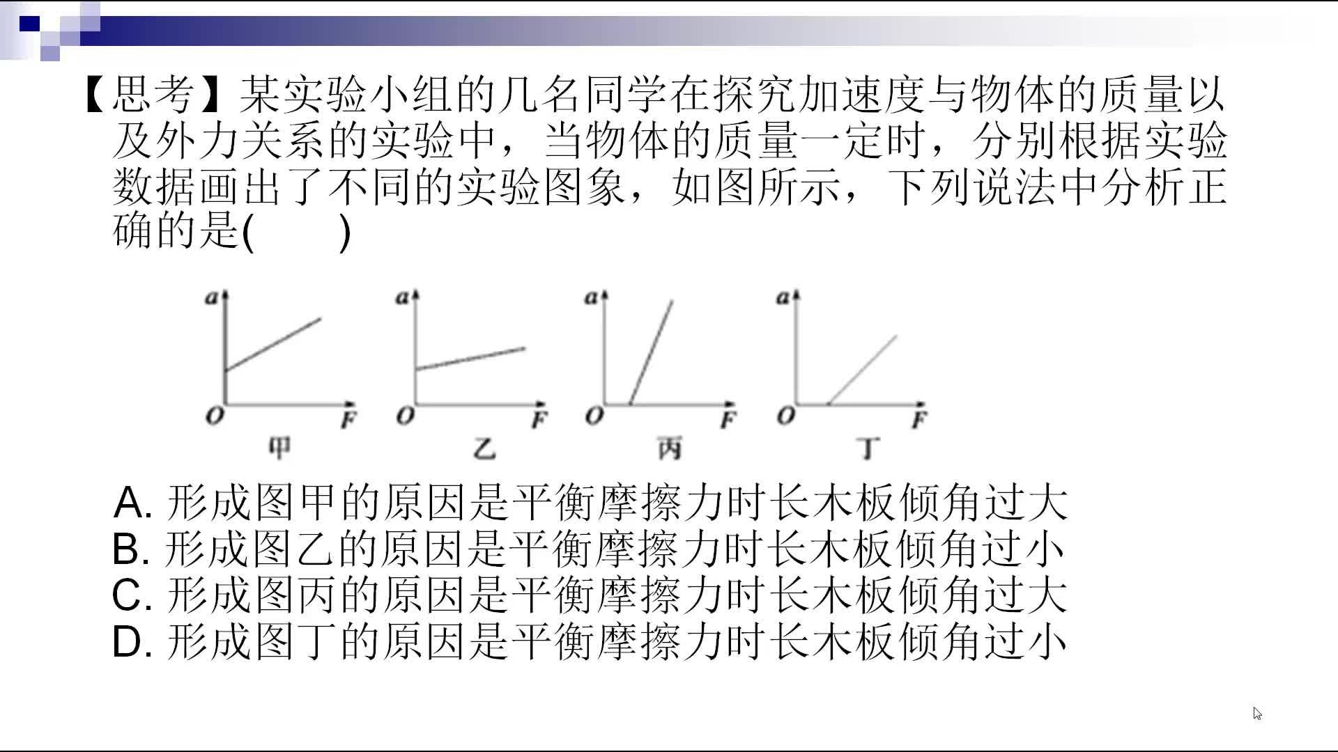 人教版 高一物理 必修一 4.2 平衡摩擦力(牛顿第二定律难点辨析)-视频微课堂