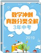 2019年最新最强钱柜官网中考数学冲刺之3年真题分类全解(第一编)