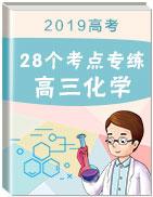 2019年高三化学28个考点专练