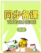 人教部编版八年级历史下册导学案(江西省于都县第五中学)