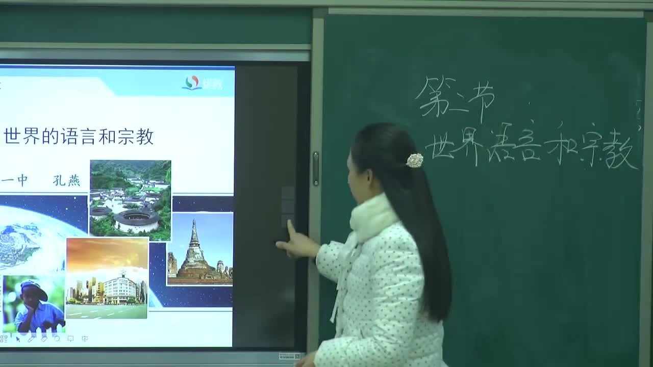 人教版 七年級地理上冊 4.2 世界的語言和宗教-課堂實錄