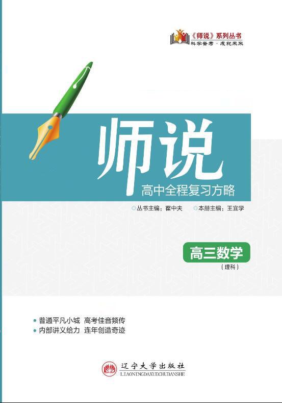 2019《师说》高中全程复习方略·数学(理科)