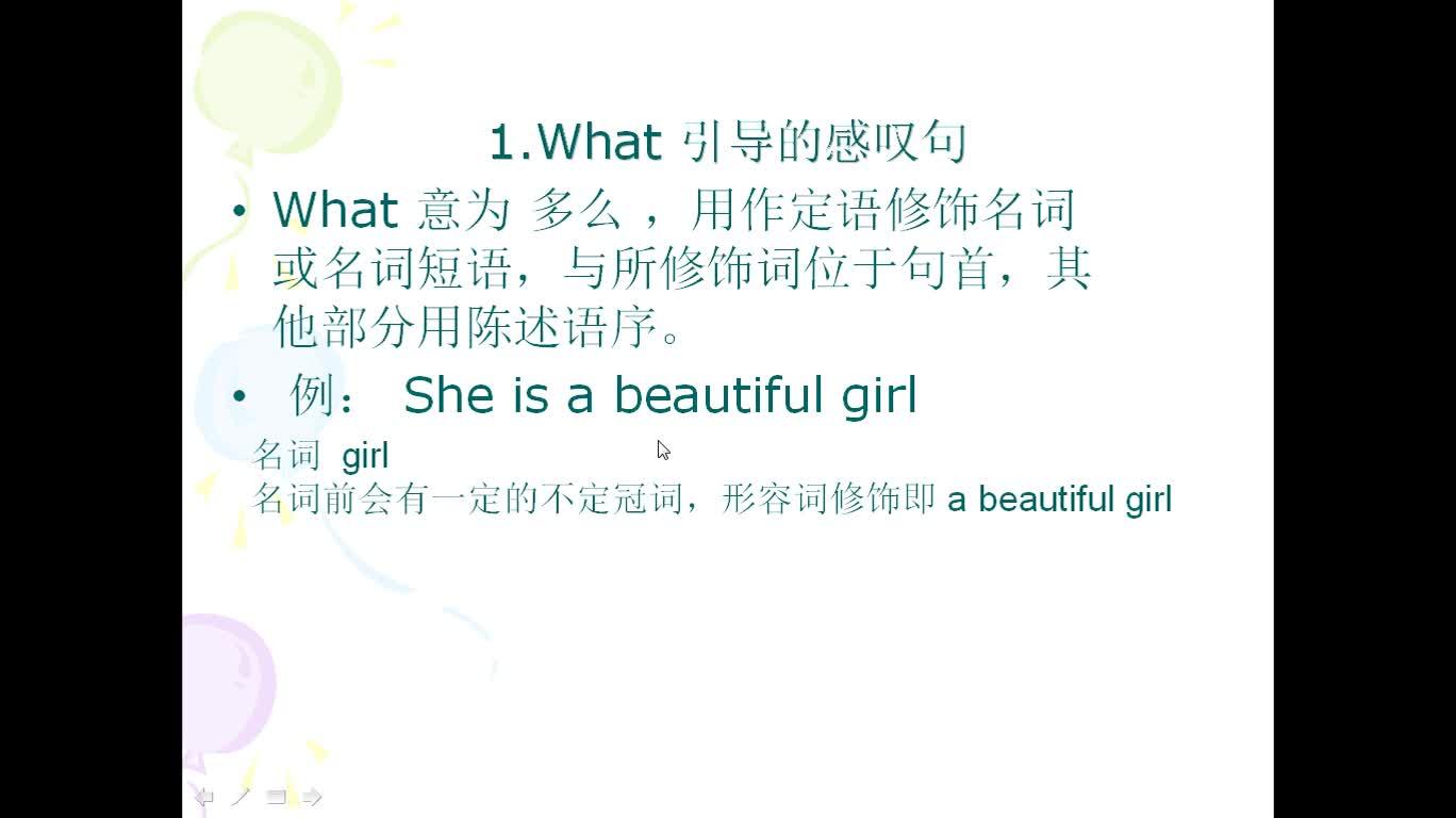 初中英语-感叹句-视频微课堂