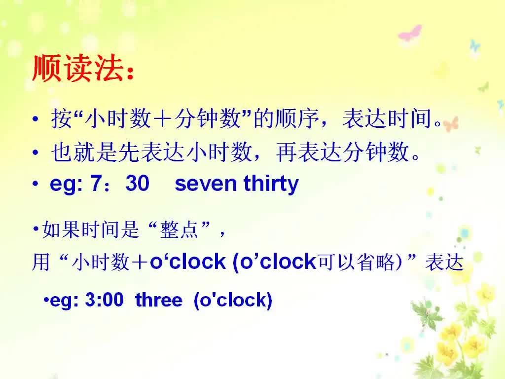 初中英語-時間的表達方法
