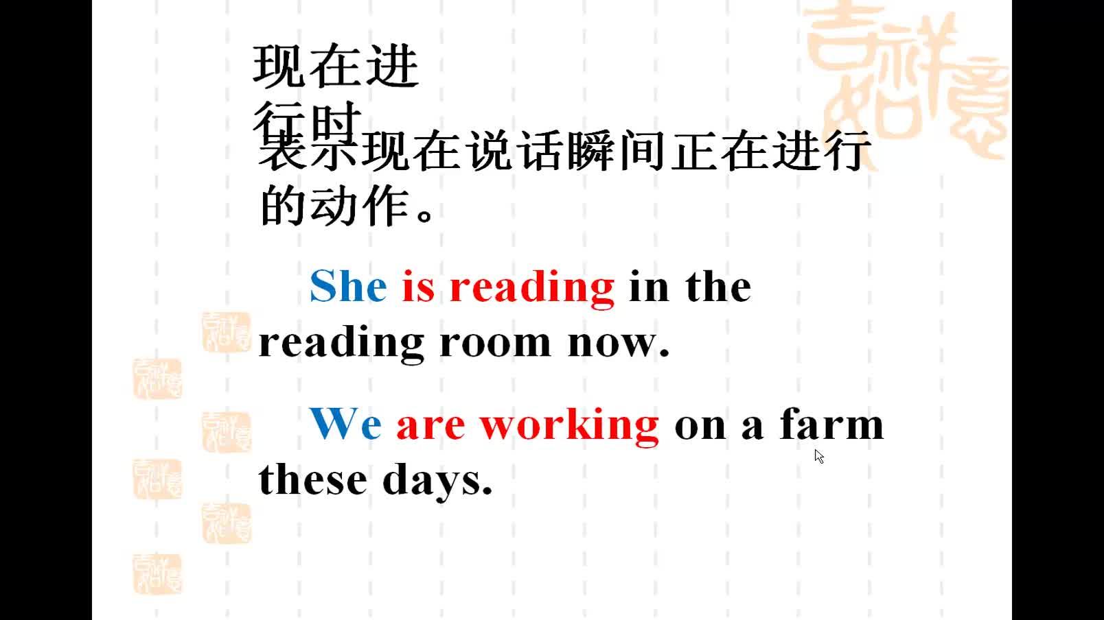 初中英語-現在進行時(3)