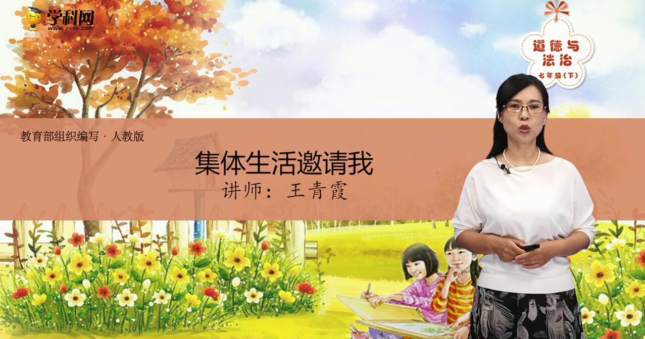 3.6.1 集体生活邀请我-道德与法治七年级下册(部编版微课堂)