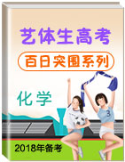 2019年高考化学备考艺体生百日突围系列