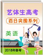 2019年高考英語備考藝體生百日突圍系列
